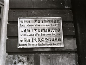 [A Rangoon Building Sign]